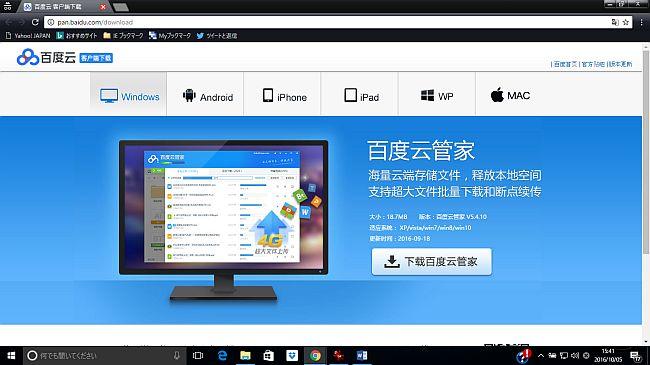 Baiduのダウンローダー