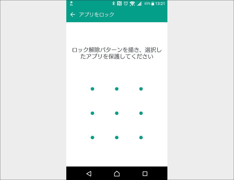 HTC Boost+ アプリをロック