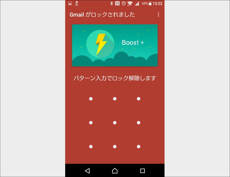 HTC Boost+ Gmailをロック