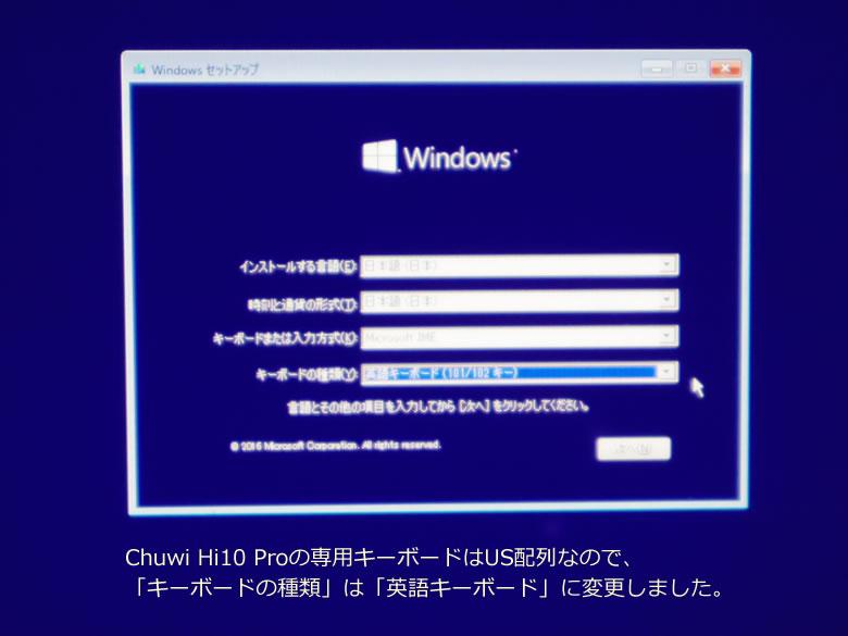 Windowsのインストール3