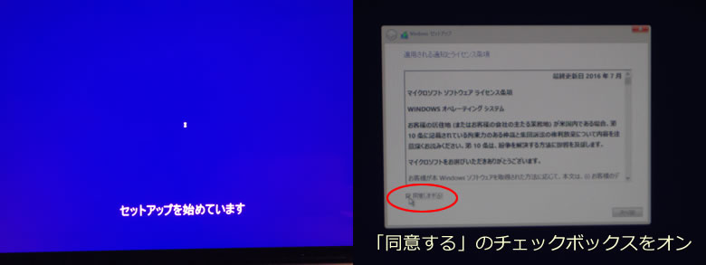Windowsのインストール5