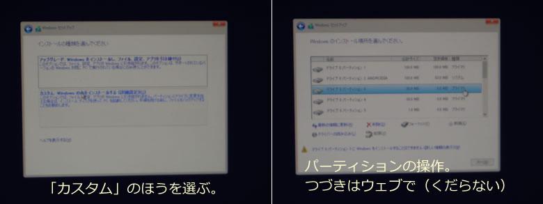 Windowsのインストール6