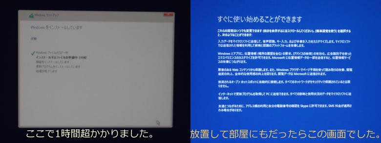 Windowsのインストール7