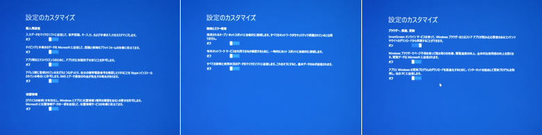 Windowsのインストール8