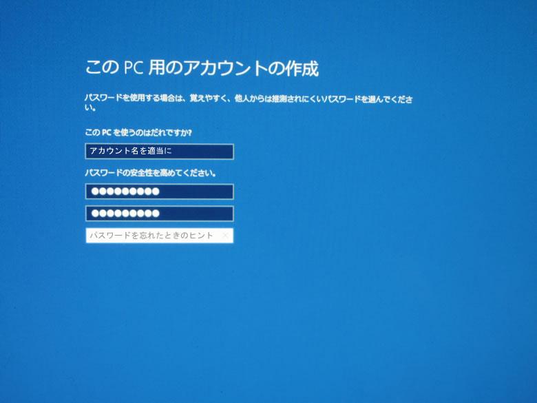 Windowsのインストール9