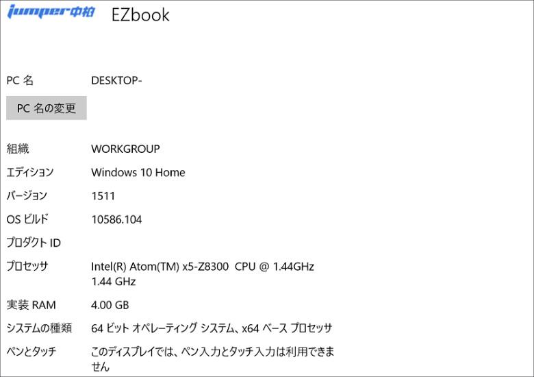 Jumper EZbook Air システム情報1
