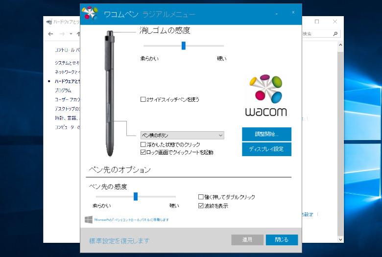 Jumper EZPad 5SE ワコムデジタイザー