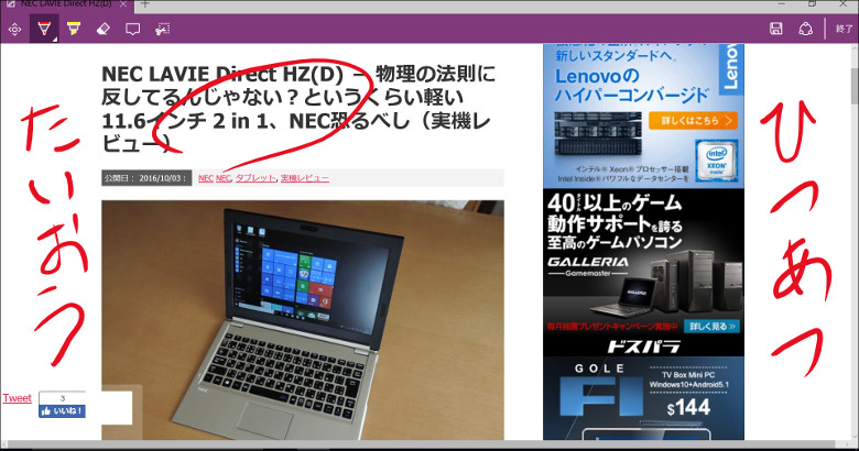 Jumper EZPad 5SE 筆圧対応