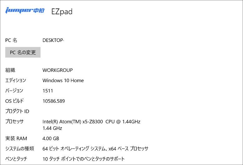 Jumper EZPad 5SE システム情報