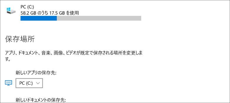 Jumper EZPad 5SE ストレージ情報