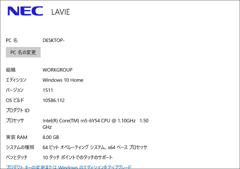 NEC LAVIE Direct HZ(D) システム情報