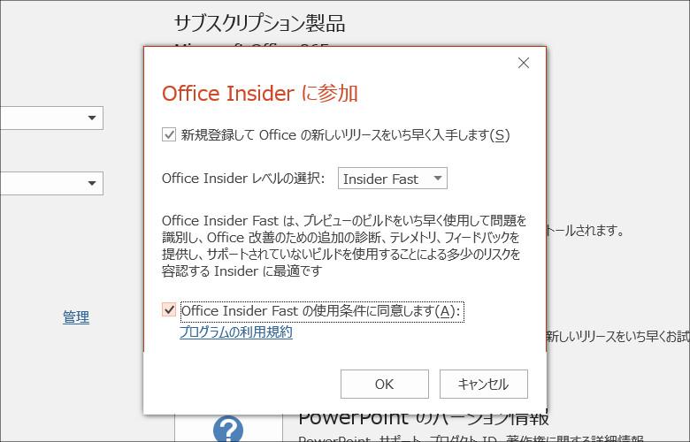 Office Insiderに登録