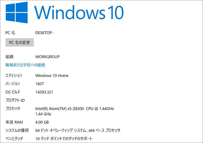 Onda OBook 20 Plus システム構成
