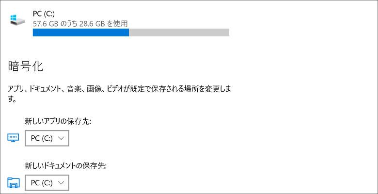 Onda OBook 20 Plus Windowsストレージ