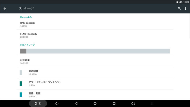 Teclast TBook 16 Pro Android側ストレージ