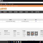 中華タブレットはメーカーの公式リカバリを確保しておこう! リンク集あり(かのあゆ)