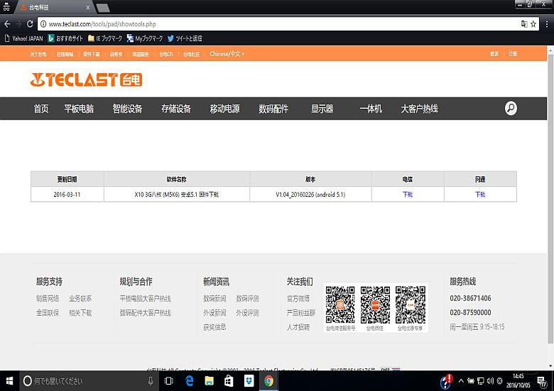 中国タブレットの公式リカバリーツールのありか