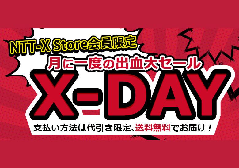 NTT-XストアのX-DAY