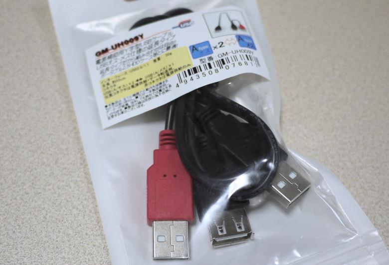 Grrovy Y字型USB延長ケーブルGM-UH009Y