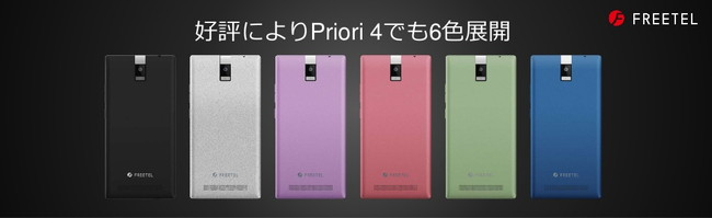 priori4_color