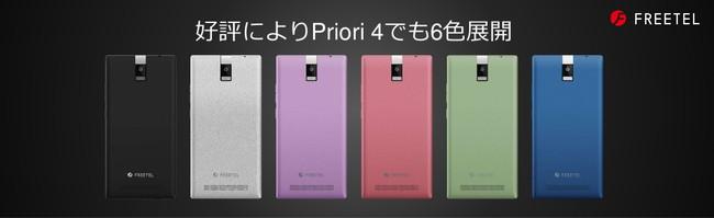 priori4_color
