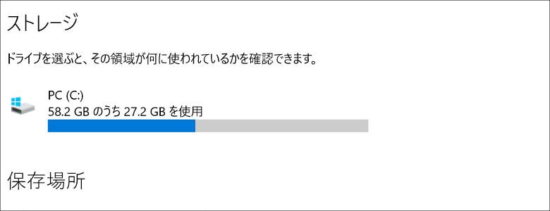 Chuwi Hi 10 Plus ストレージ(Windows)
