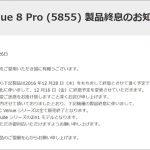 DELL Venue 8 Pro 5000が12月16日で販売終了!悲報すぎる…