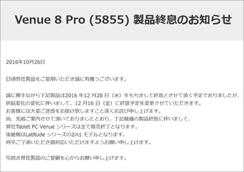 Venue 8 Pro 5000が販売終了