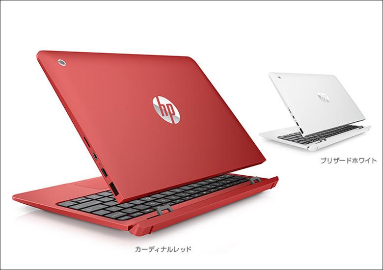 HP x2 10 筐体色