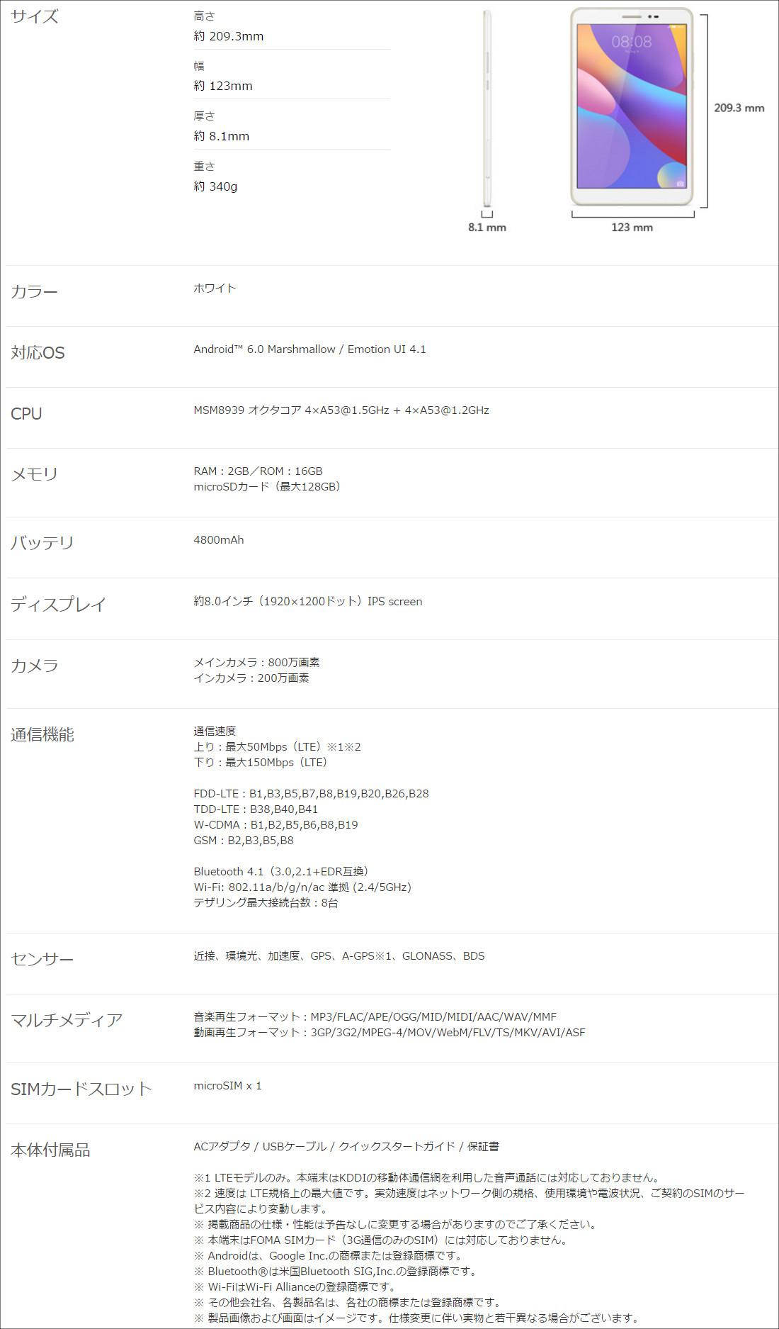 MediaPad T2 8 Pro スペック表