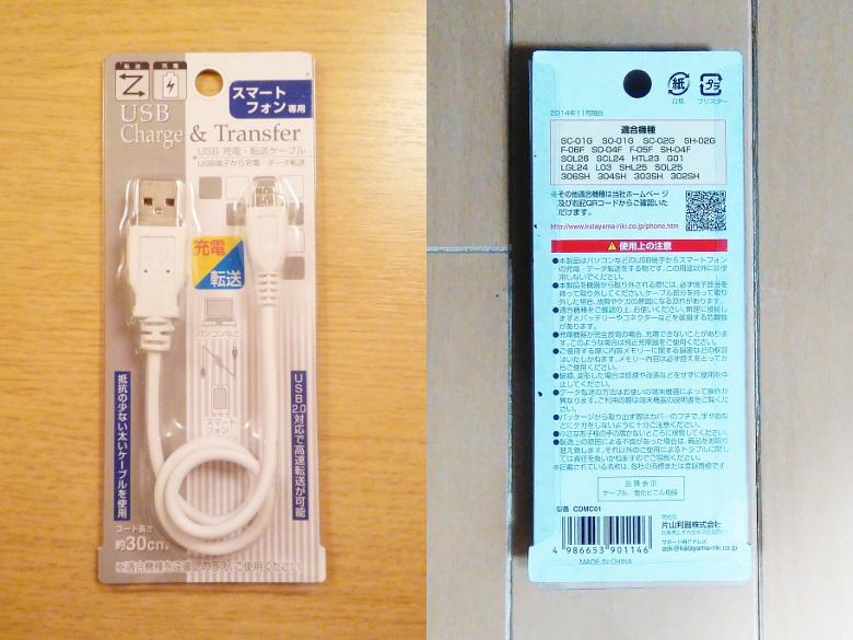 タブレット用データ通信&充電用USBケーブル
