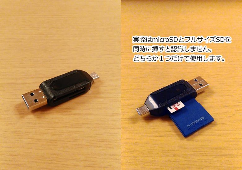 USB接続SDカードリーダー