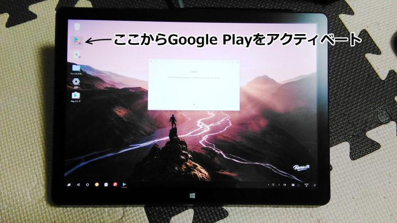 RemixでGoogle Playをアクティベート