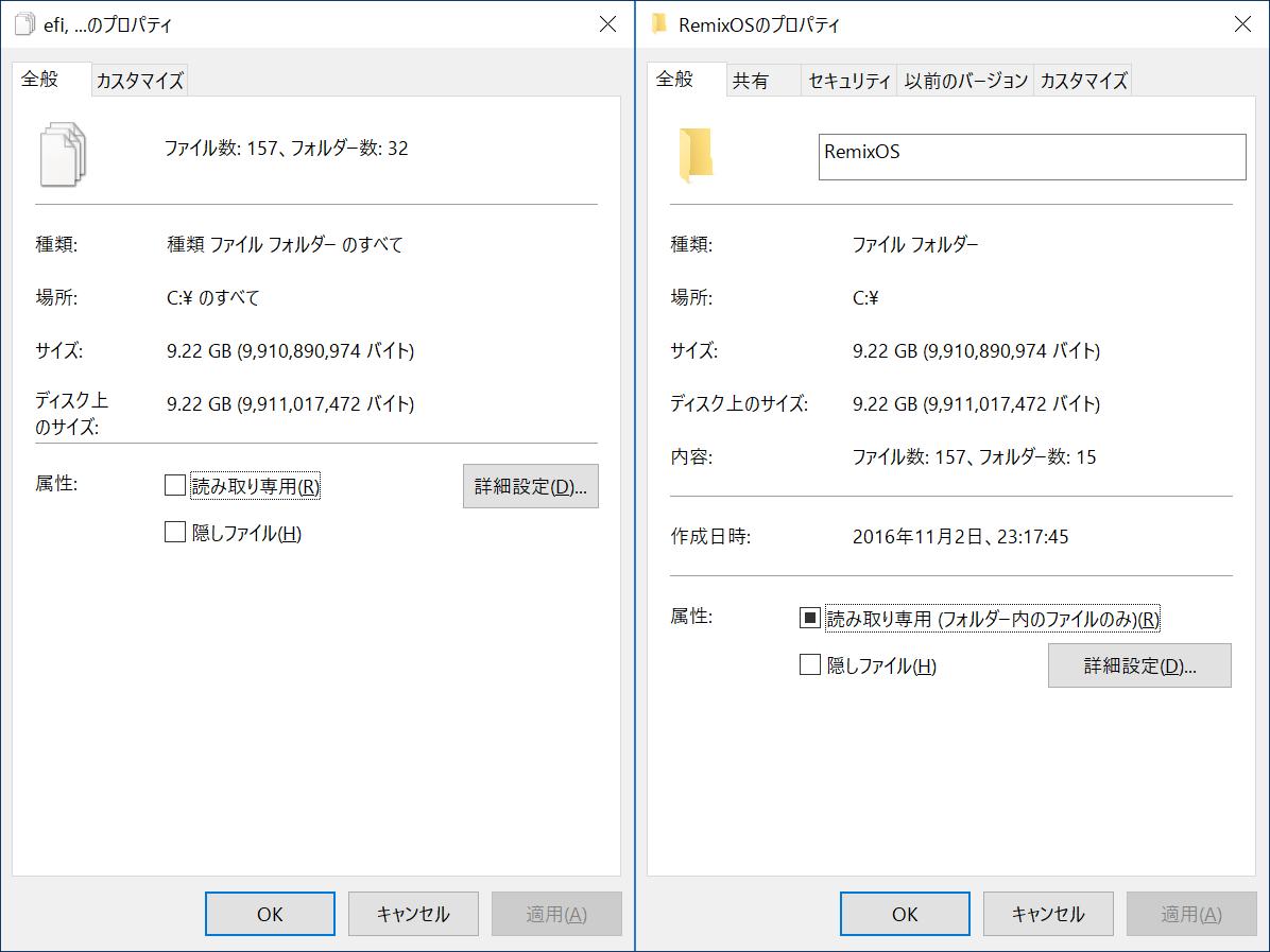 Windows側からCドライブをチェック2