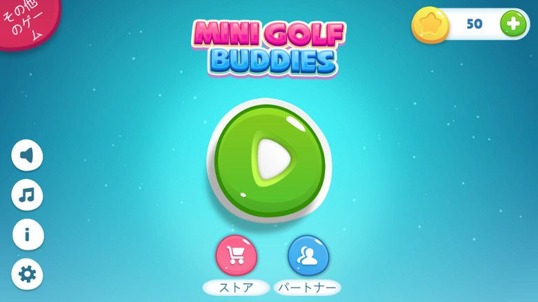 Mini Golf Buddies スタート画面