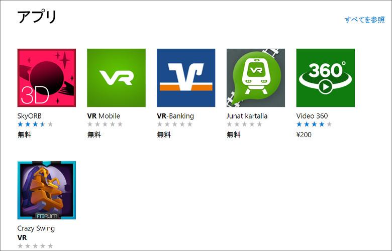 MicrosoftストアのVRアプリ