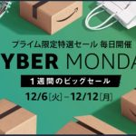 セール情報 - AmazonのCYBER MONDAY スゲー!見たことない値段になってる!
