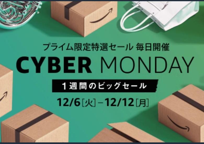 AmazonのCYBER MONDAYセール