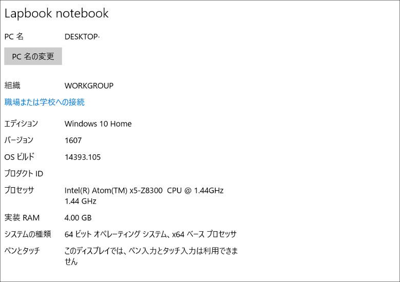 Chuwi LapBook システム構成