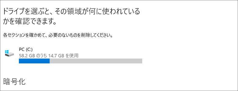 Chuwi LapBook ストレージ構成