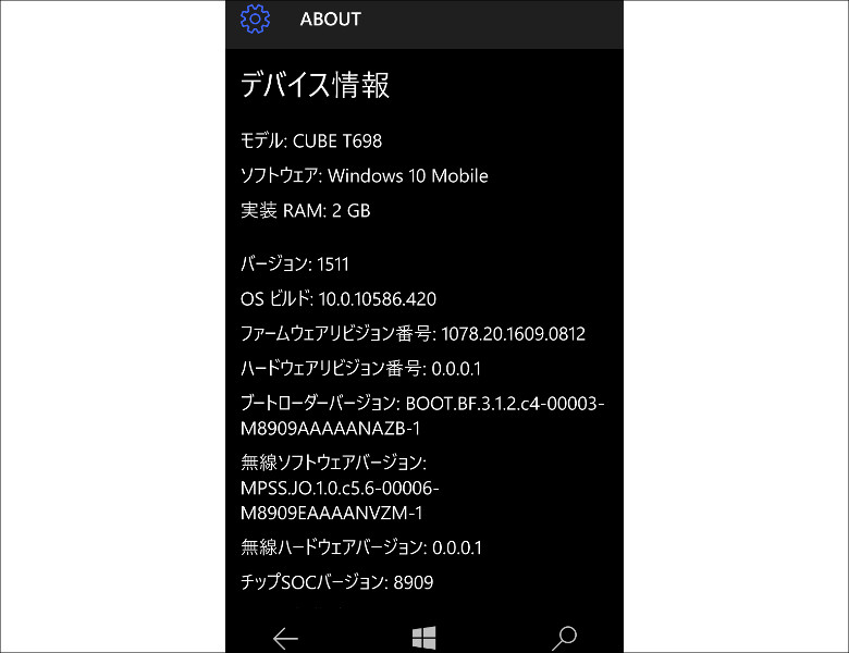 Cube WP10 システム情報1