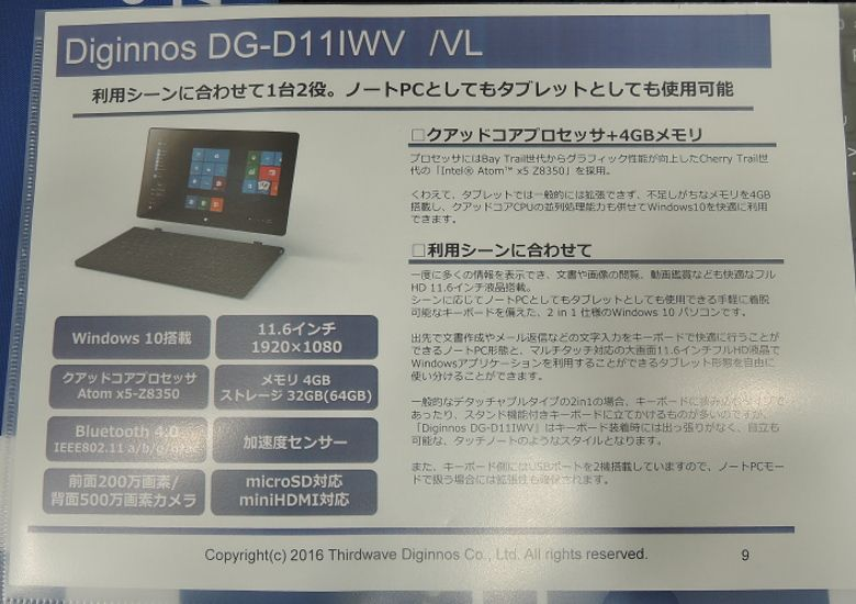 ドスパラの展示会にて Diginnos DG-D11IWVのパンフ