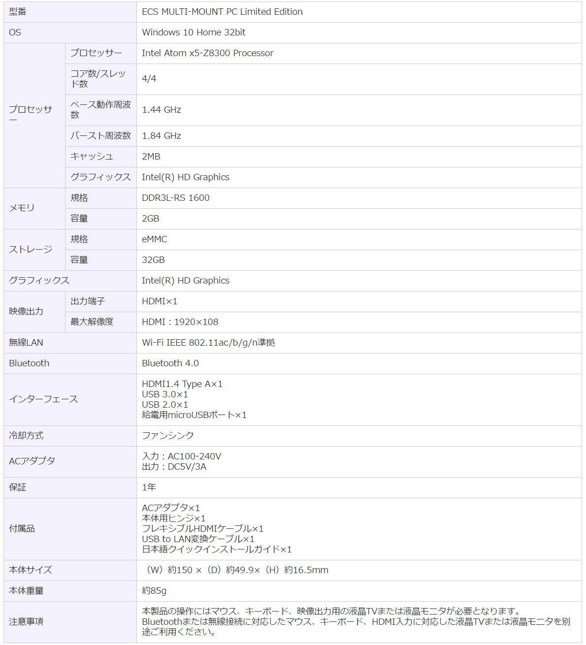 ECS Multi Mount PC Limited Edition スペック表
