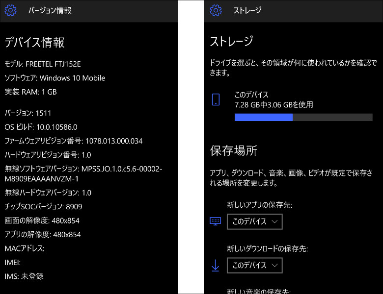 FREETEL KATANA 01 システム構成1