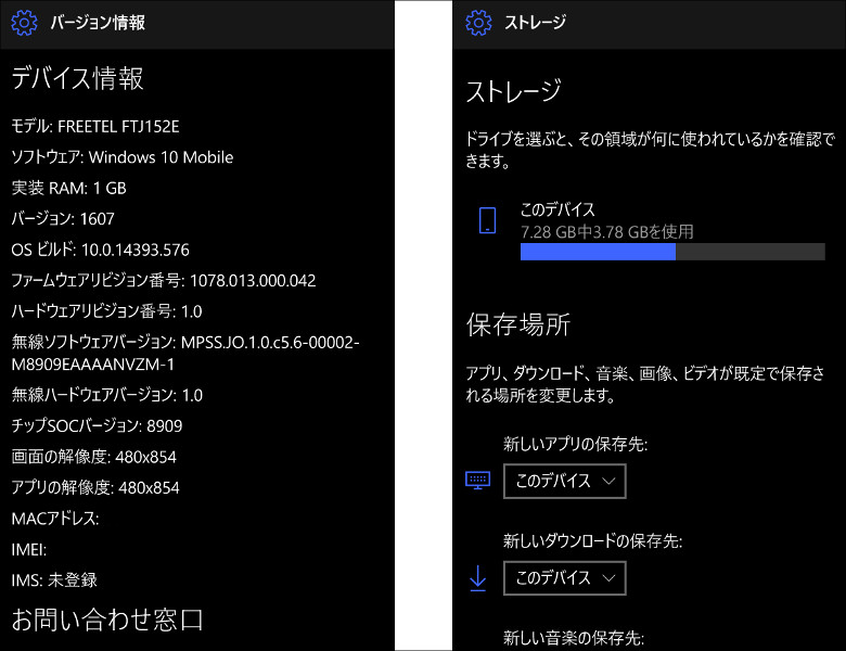 FREETEL KATANA 01 システム構成2
