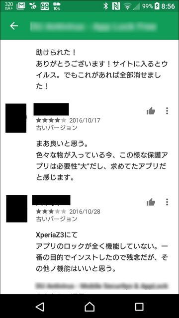 Google Playのレビュー