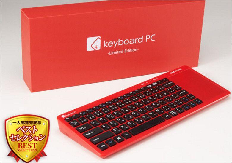 一太郎発売記念 keyboard PC Limited Edition