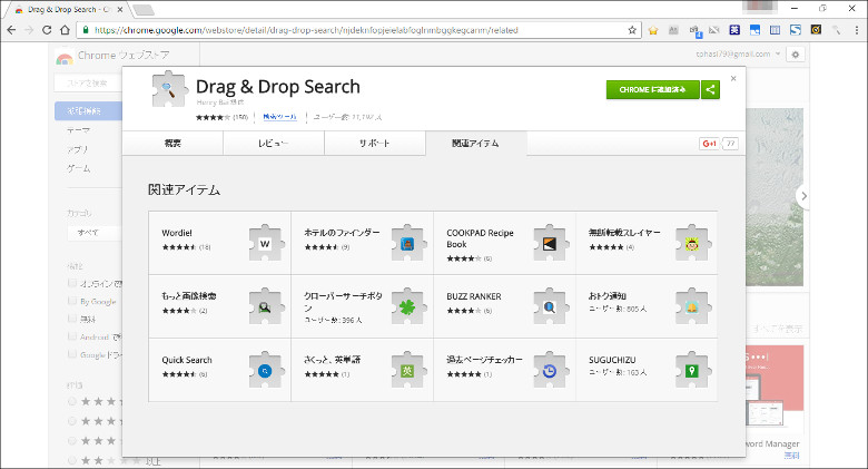 Drag & Drop Search