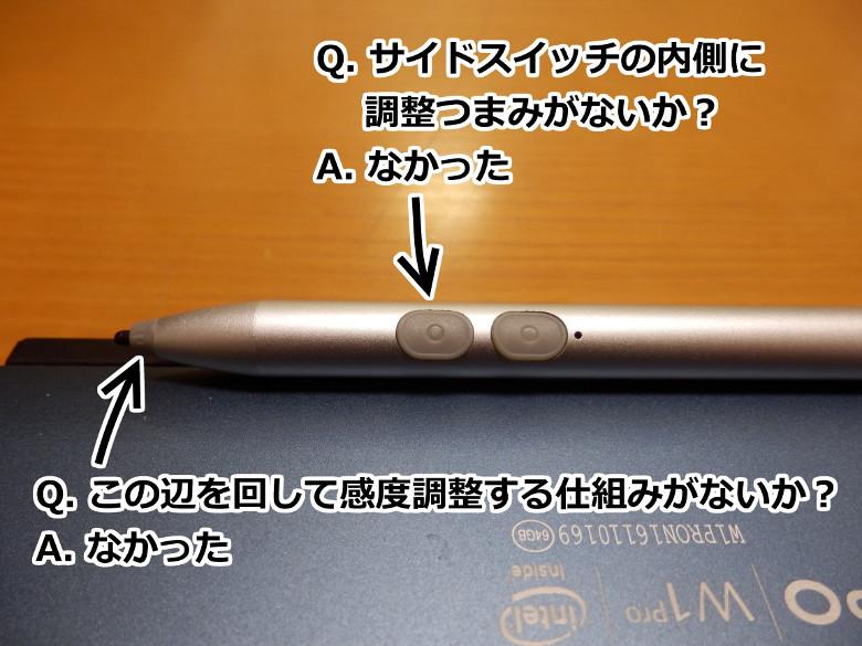 PIPO W1 Pro ペンの調整機能