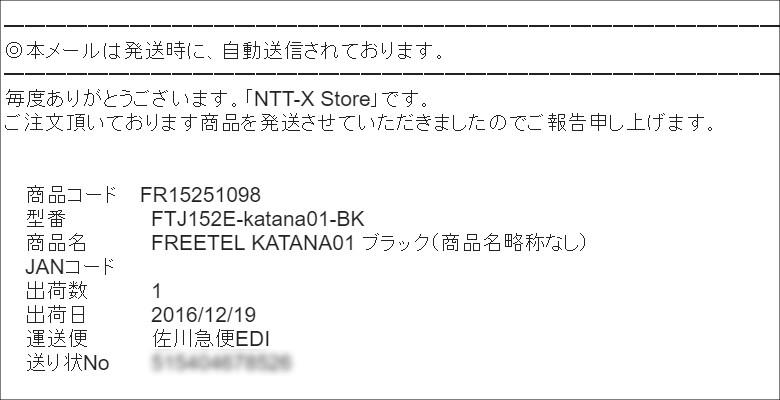 NTT-Xストアの発送通知